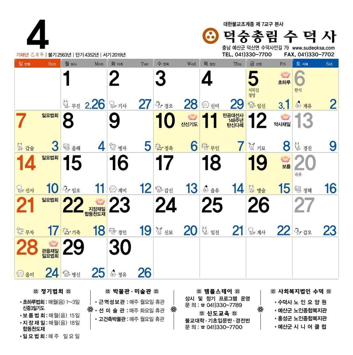 2019_수덕사(달력).pdf_page_10.jpg