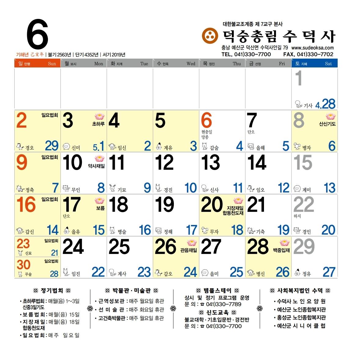 2019_수덕사(달력).pdf_page_14.jpg