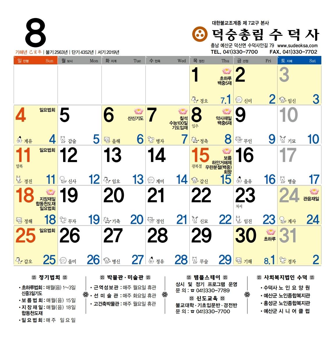 2019_수덕사(달력).pdf_page_18.jpg