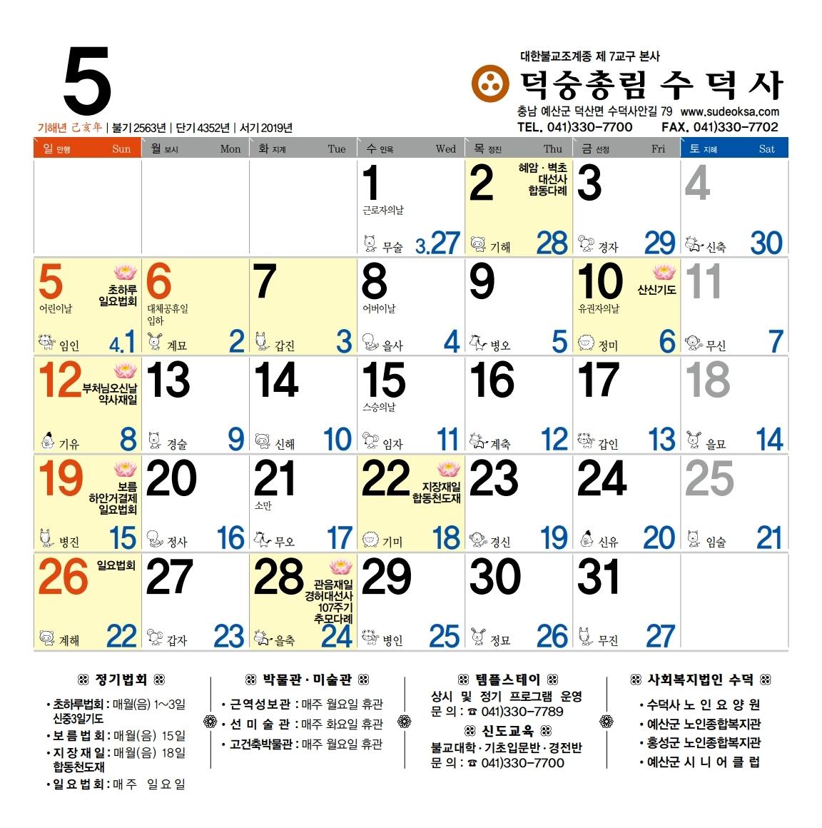 2019_수덕사(달력).pdf_page_12.jpg