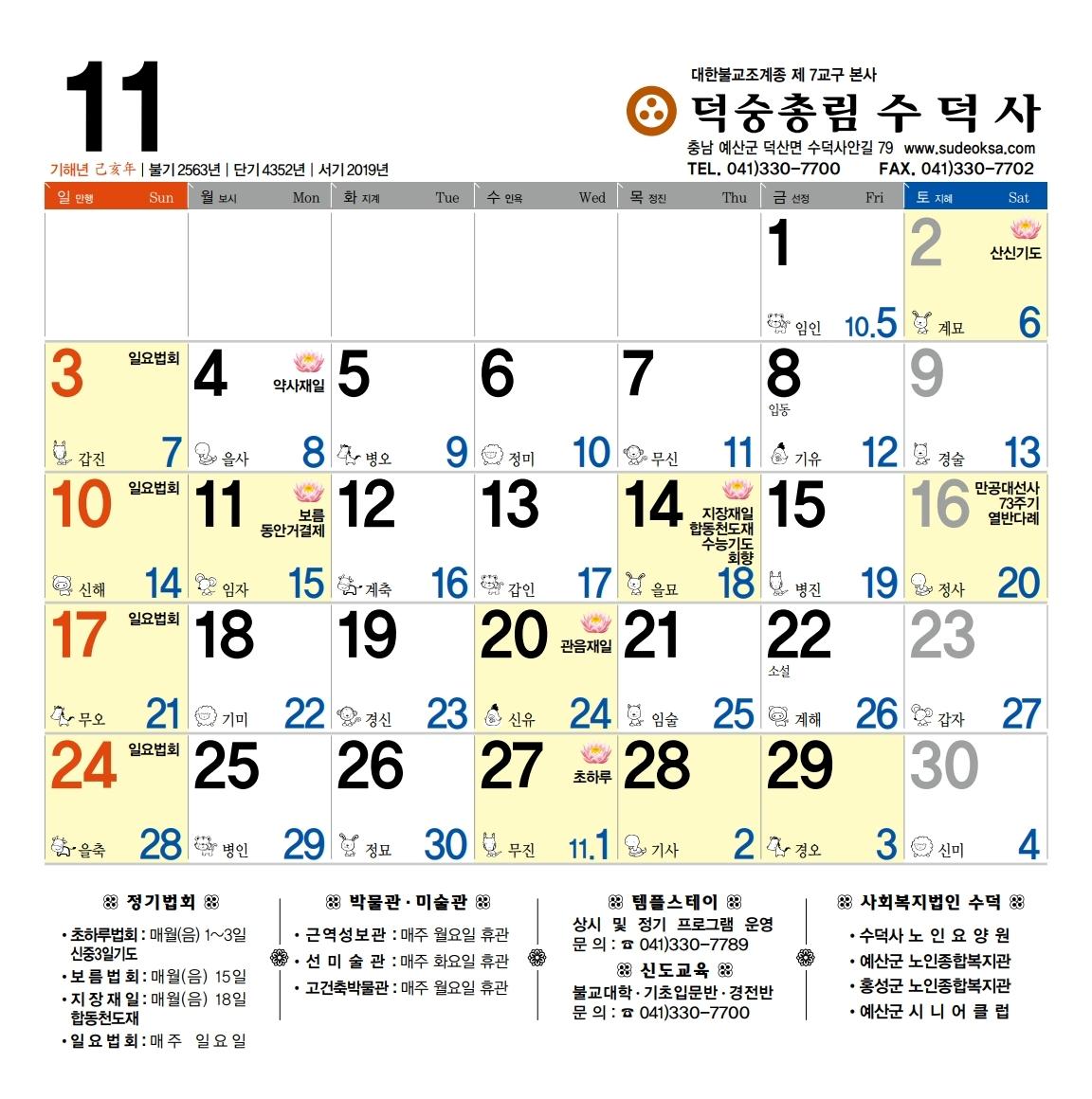 2019_수덕사(달력).pdf_page_24.jpg