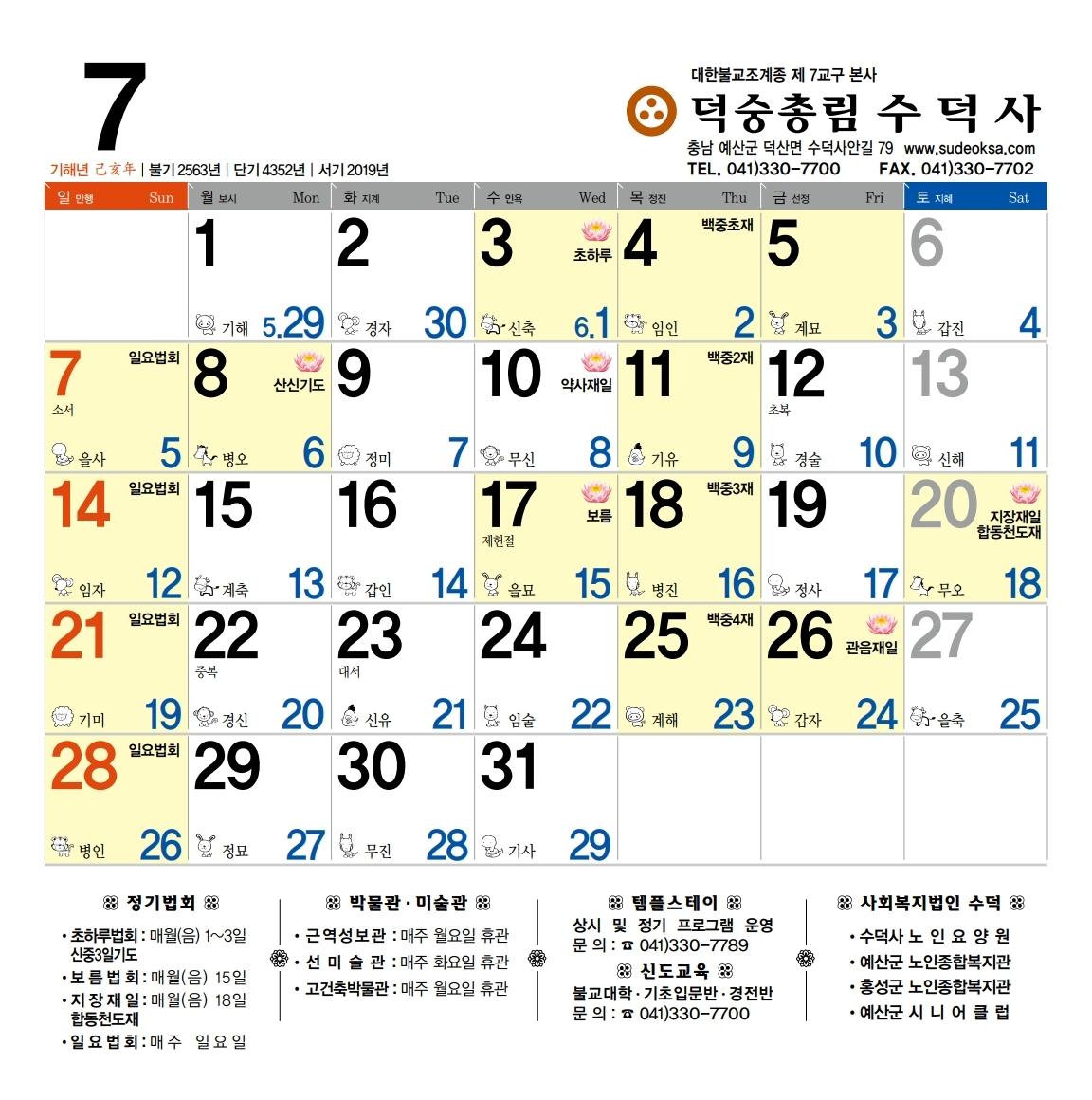2019_수덕사(달력).pdf_page_16.jpg