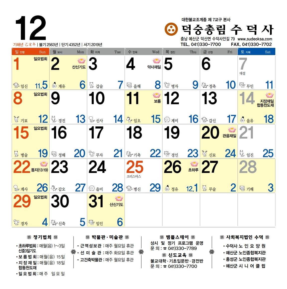 2019_수덕사(달력).pdf_page_26.jpg