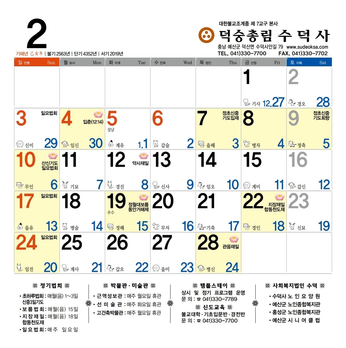 2019_수덕사(달력).pdf_page_06.jpg
