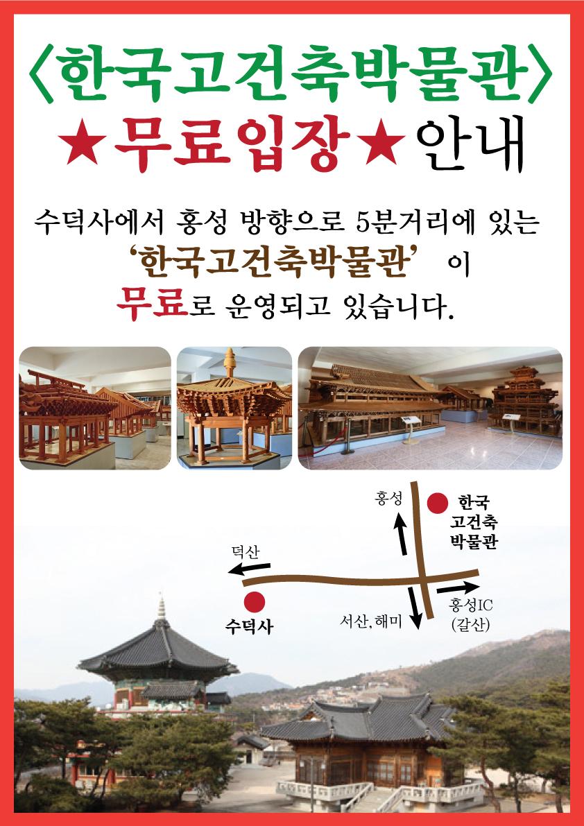 20190504-한국고건축박물관-무료입장.jpg