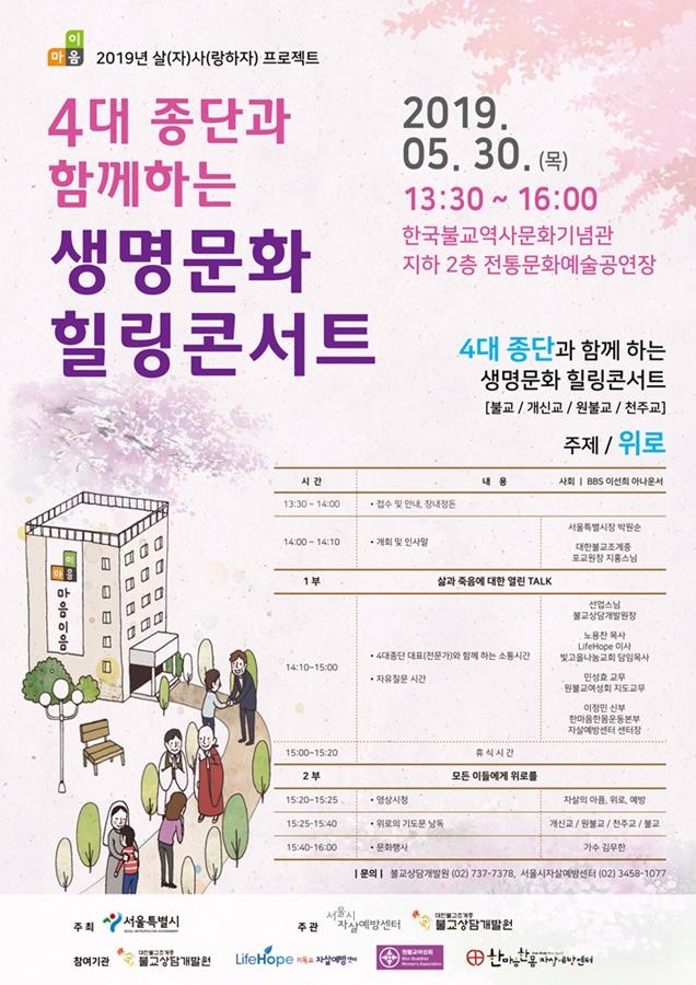 4대종단과 함께하는 생명문화 힐링콘서트.jpg