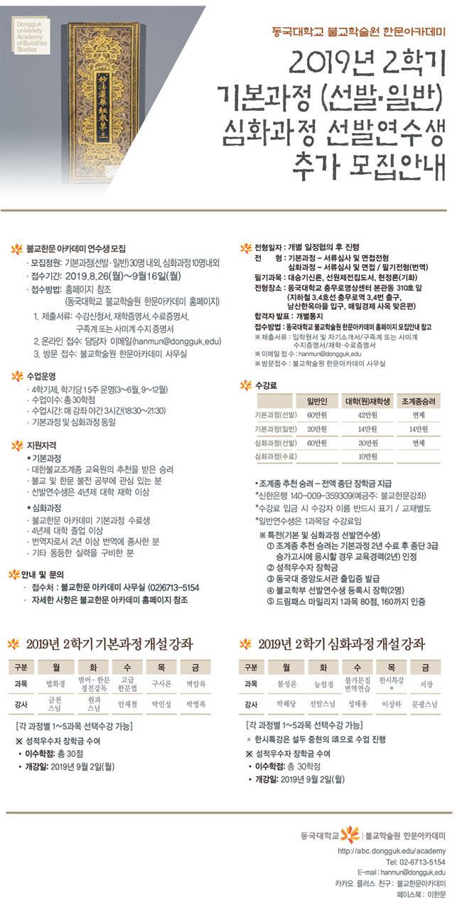 2019년 2학기 추가 모집.jpg