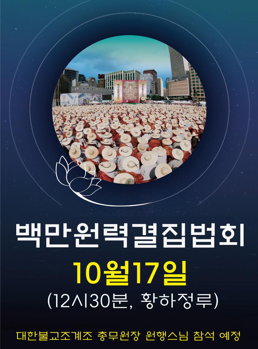 20191017-백만원력.jpg
