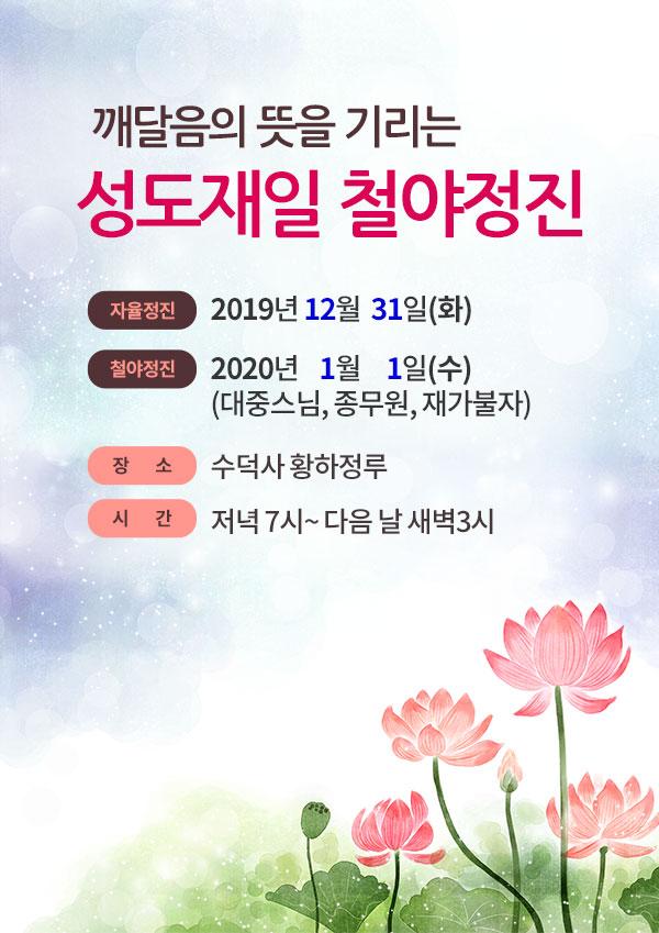 20191216_600_성도재일-철야정진.jpg