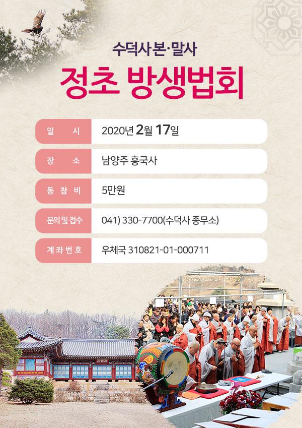 20191216_600_정초방생법회.jpg