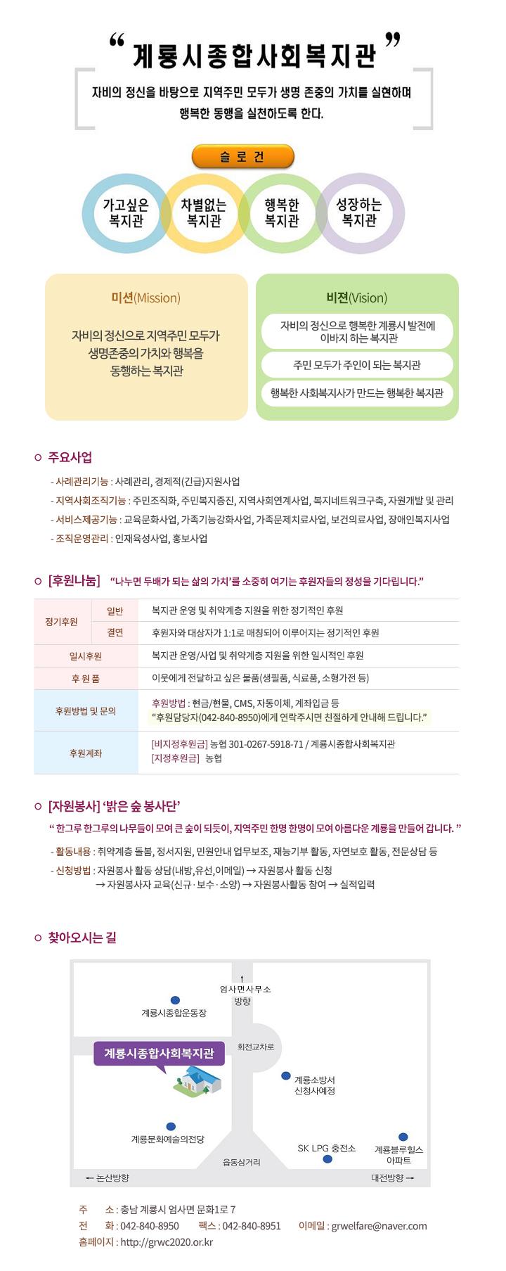 4_계룡시종합사회복지관.jpg