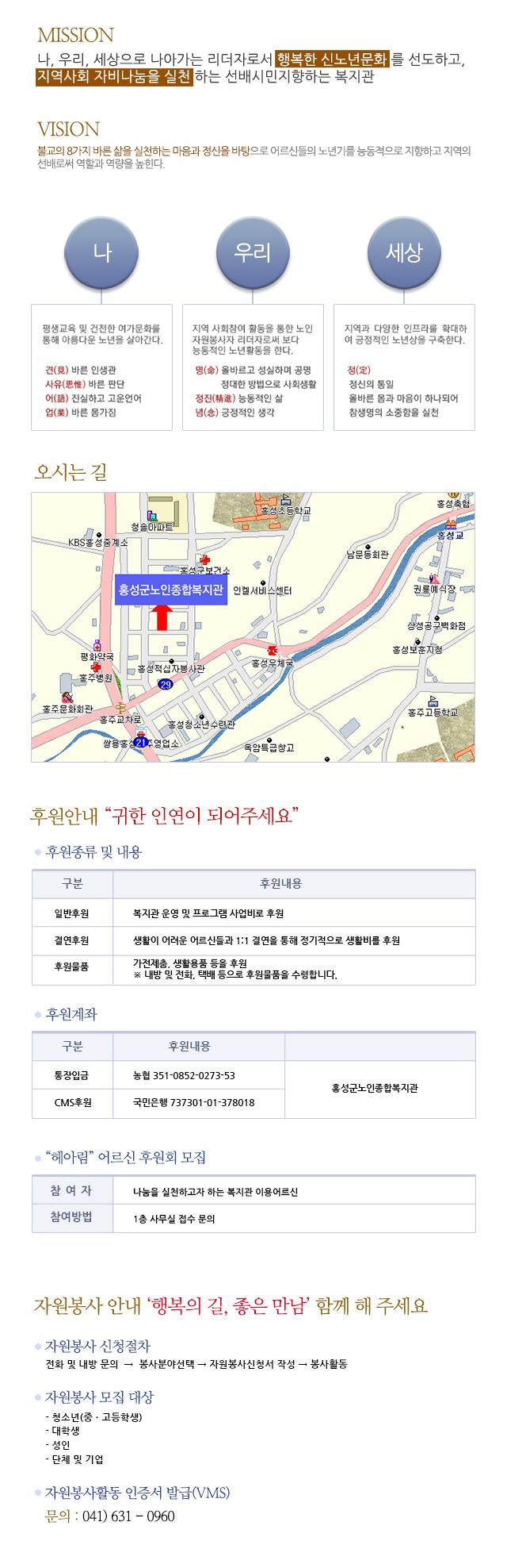 7_홍성군노인종합복지관.jpg
