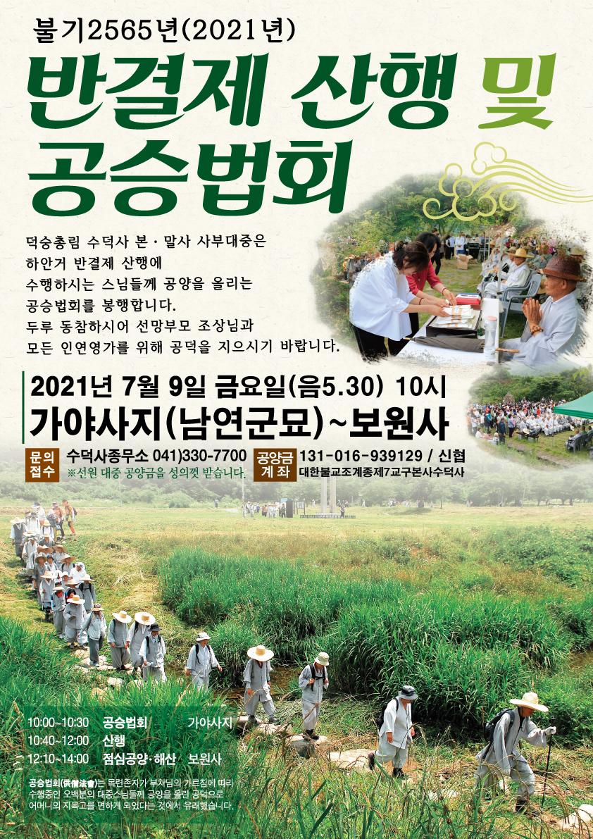 신축년 하안거 공승법회 포스터.jpg